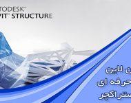 دوره آموزش آنلاین رویت استراکچر Revit Structure