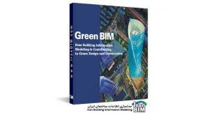 کتاب Green BIM-ایران بیم