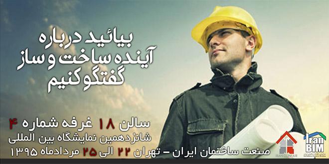 ایران بیم iranBIM