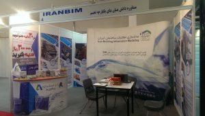 ایران بیمBIM