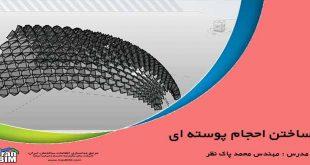 آموزش حجم های پوسته ای در رویت در ایران بیم
