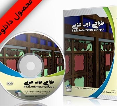 ترسیم درب چوبی در رویت.ایران بیم
