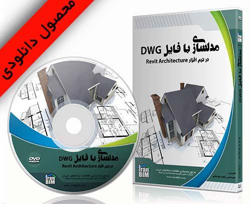 آموزش رویت با فایل DWG گروه ایران بیم