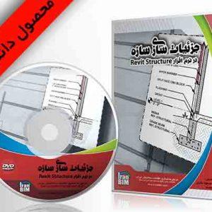آموزش جزئیات سازه در رویت-ایران بیم