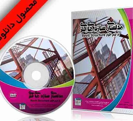 آموزش ترسیم سازه های فلزی در رویت ایران بیم