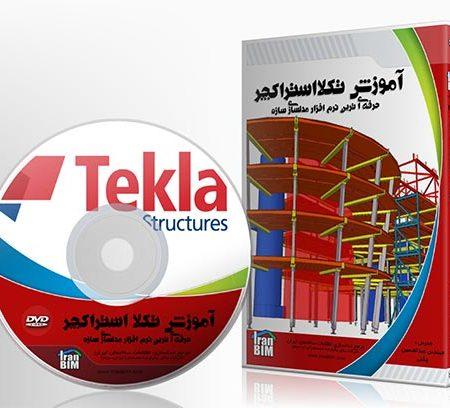آموزش نرم افزار تکلا استراکچرز با رویکرد BIM در ایران بیم