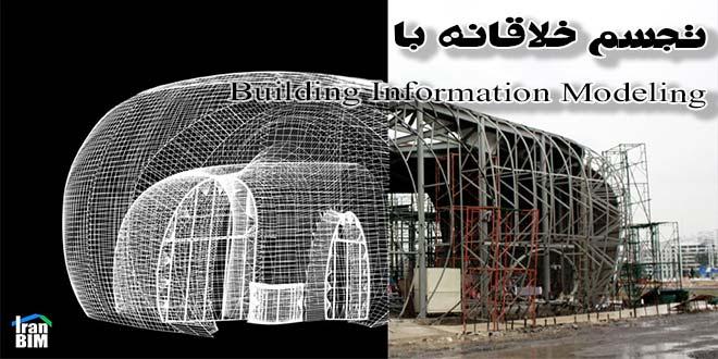 تجسم خلاقانه در BIM ایران بیم
