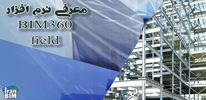 معرفی نرم افزار BIM360 Field در ایران بیم
