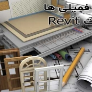 آموزش ویرایش فمیلی ها در رویت Revit.ایران بیم