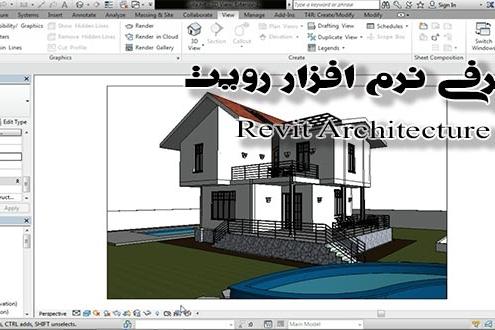 معرفي نرمافزار Revit و شكل ظاهري آن .ایران بیم