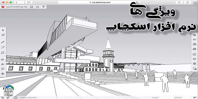 اهمیت استفاده از نرم افزار گوگل اسکچاپ در فناوری BIM مقاله ای ایران بیم از