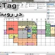 آموزش حاشیه نویسی و Tag گذاری در Revit.ایران بیم
