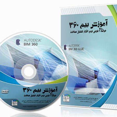 آموزش نرم افزار BIM360 آموزش بیم