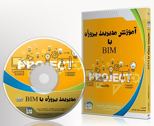 آموزش مدیریت پروژه با BIM گروه آموزشی بیم