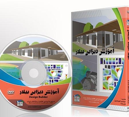 آموزش دیزاین بیلدر Design Builder بیم