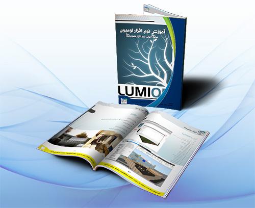 آموزش لومیون iranbim