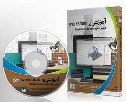 آموزش رویت worksharing در ایران بیم