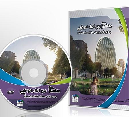 مدلسازی برج الدار ابوظبی با رویت revit