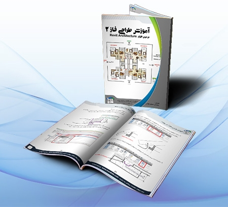 آموزش طراحی فاز2 در رویت iranbim