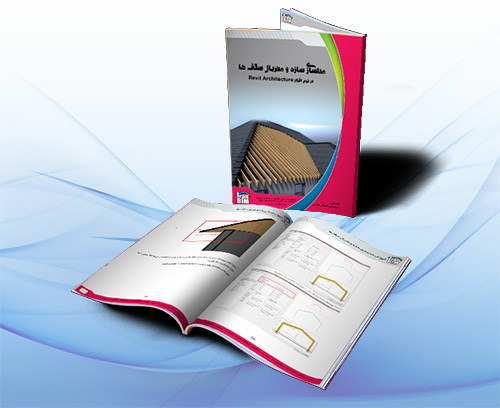 آموزش مدلسازی سازه و متریال سقف ها iranbim