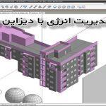 دیزاین بیلدر Design Builder