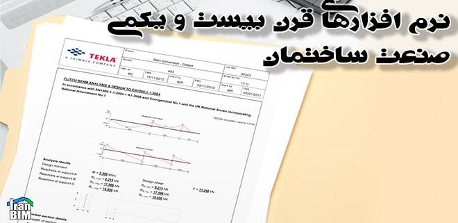 معرفی محصولات کمپانی Trimble ایران بیم آموزش