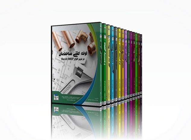 فول پکیج آموزش های مدیریت پروژه و آنالیز انرژی