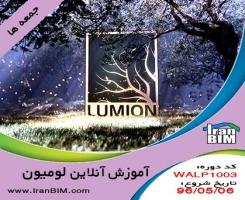 آموزش دوره انلاین لومیون lumion-1003