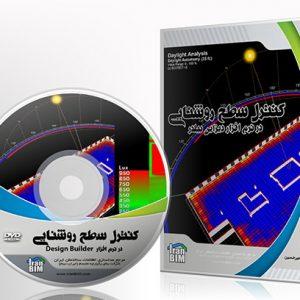 آنالیز انرژی آموزش دیزاین بیلدر کنترل سطح روشنایی