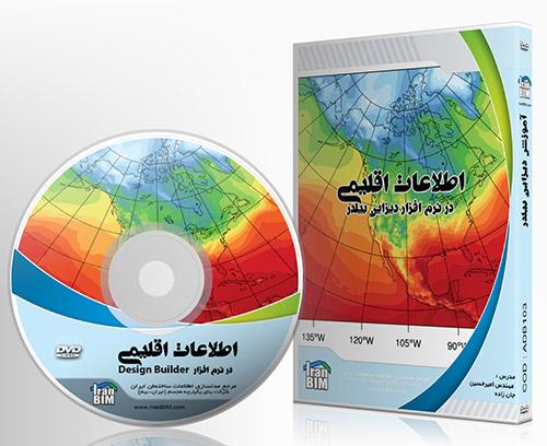 آموزش دیزاین بیلدر اطلاعات اقلیمی