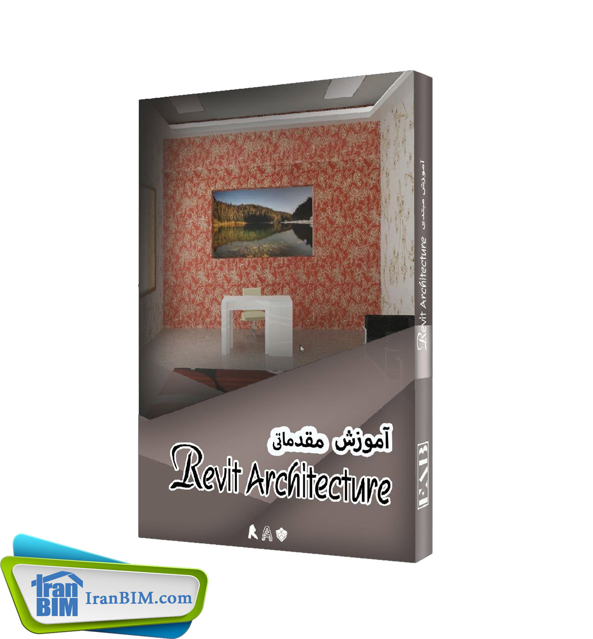 آموزش پایه ای رویت معماری