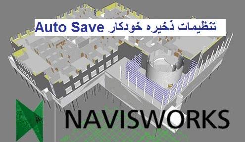 Auto Save ناویس ورکس تنظیمات ذخیره