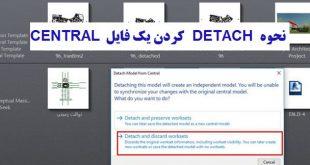 چگونه یک فایل CENTRAL را DETACH کنیم آموزش رویت