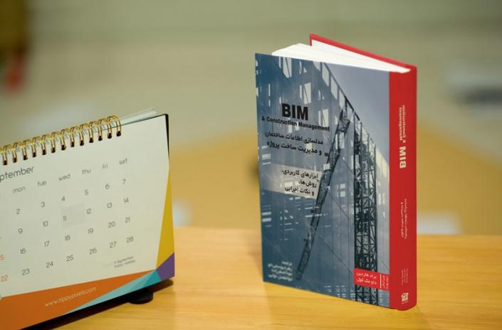 کتاب مدلسازی اطلاعات ساختمان ایران بیم نوایی یوسفی اصغرزاده A01-pro