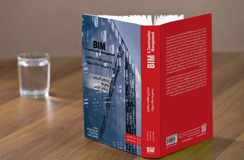 کتاب مدلسازی اطلاعات ساختمان ایران