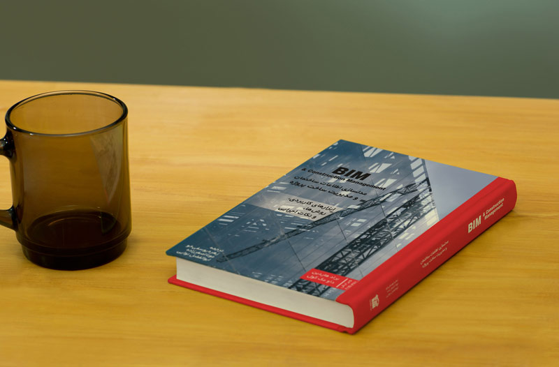 کتاب مدلسازی اطلاعات ساختمان ایران بیم A01-pro4