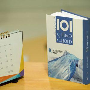 کتاب 101 مهارت در رویت revit A03-pro