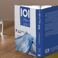 دانلود کتاب 101 مهارت در رویت A03-pro2