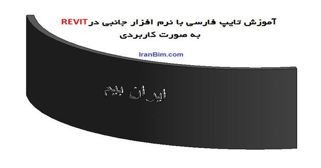 REVIT آموزش تایپ فارسی با نرم افزار جانبی در REVIT به صورت کاربردی