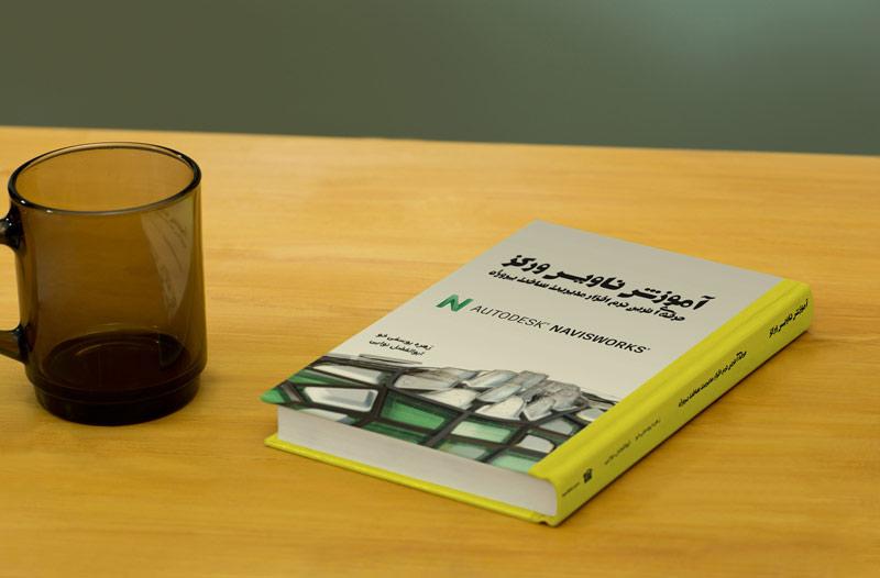 کتاب آموزش ناویس ورکز - حرفه ای ترین نرم افزار مدیریت ساخت پروژه