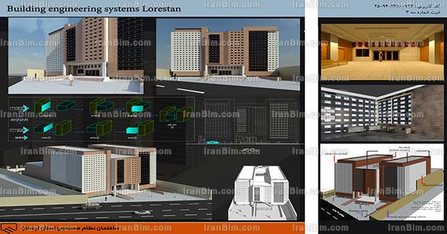 مدل آماده رویت ساختمان نظام مهندسی