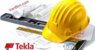 برنامه ای قدرتمند برای تهیه سریع دفترچه محاسبات سازه  Tekla Tedds