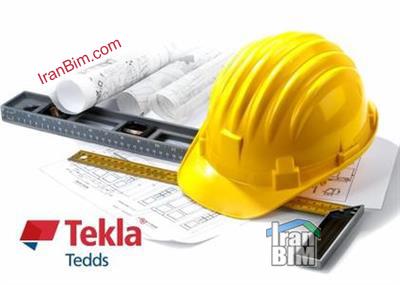آموزش تکلا تدز tekla-tedds