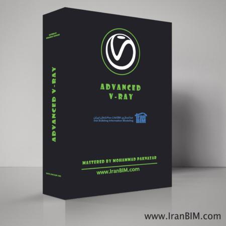آموزش V-Ray 3dmax و رندرگیری حرفه ای و جامع
