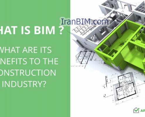BIM و فواید آن برای صنعت ساختوساز چیست ؟