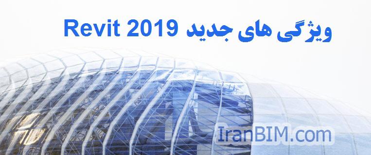 ویژگی های جدید Revit 2019