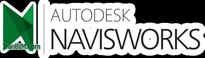 ناویس ورکس (NAVISWORKS) چیست؟