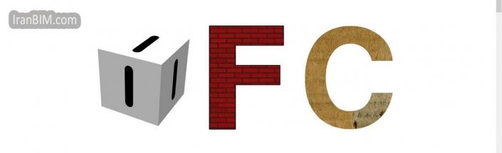 IFC چیست؟