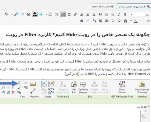 چگونه یک عنصر خاص را در رویت Hide کنیم؟ کاربرد Filter در رویت