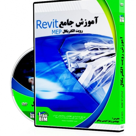 revit-mep-iranbim رویت مپ عیسی بیگلو آموزش برق revit 2019